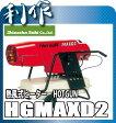 静岡製機 ヒーター ジェットヒーター ホットガン [ HGMAXD2 ] / スポットヒーター 熱風式ヒーター