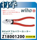 ビーハ BiCutダブルパワーカッター (クラシック) [ Z18001200 ] Φ8mm / ブリスター無 ニッパー