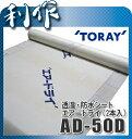 【東レ】透湿防水シート・エアードライ《AD-50D》1m×50m(2本入)透湿シート・risaku