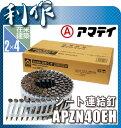 【アマティ】金物専用シート連結釘《APZN40EH》100本×20巻