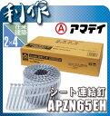 【アマティ】金物専用シート連結釘《APZN65EH》100本×20巻