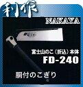 中屋 富士山のこ(折込) 本体 [ FD-240 ] 胴付のこぎり