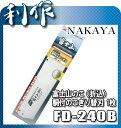 中屋 富士山のこ(折込) 替刃 [ FD-240B ] 胴付のこぎり用1枚入り