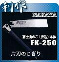 中屋 富士山のこ(折込) 本体 [ FK-250 ] 片刃のこぎり