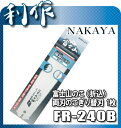 中屋 富士山のこ(折込) 替刃 [ FR-240B ] 両刃のこぎり用1枚入り