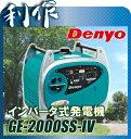【デンヨー】★小型ガソリンエンジン インバータ式発電機《GE-2000SS-IV》50/60Hzワンタッチ切換
