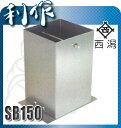 【西潟】ステンレス 装飾柱脚金物《SB150》ストレート 150角