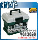 プラノ 136200 2段ボックス付工具箱 グリーン 小 V013628
