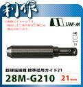 スターエム No.28超硬座堀錐標準径ガイド21  21mm