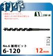 スターエム N0.6兼用ビット [ 6-120 ] 12mm / 木工用