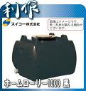 スイコー ホームローリータンク1000 (1000L) [ HLT1000L(黒) ]