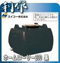 スイコー ホームローリータンク200 (200L) [ HLT200L(黒) ]