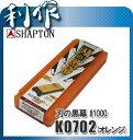 【シャプトン】セラミック砥石 刃の黒幕オレンジ#1000《 K0702 》シャプトン 砥石