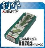 """绿色SHAPTON Shaputon陶瓷研磨刀片,背后#2000""""K0703""""[【シャプトン】セラミック砥石 刃の黒幕グリーン#2000《K0703》シャプトン 砥石]"""