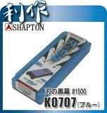SHAPTON【シャプトン】セラミック砥石 刃の黒幕ブルー#1500《K0707》シャプトン 砥石risaku