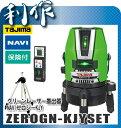 タジマ グリーンレーザー墨出器 (NAVI機能搭載) [ ZEROGN-KJYSET ] NAVIゼロジーKJY 三脚セット / 照射ライン:縦ライン、水平ライン、大矩ライン、ポイント