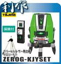 タジマ グリーンレーザー墨出器 [ ZEROG-KJYSET ] ゼロジ—KJY 受光器・三脚セット / 照射ライン:縦ライン、水平ライン、大矩ライン、ポイント