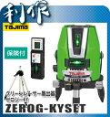タジマ グリーンレーザー墨出器 [ ZEROG-KYSET ] ゼロジ—KY 受光器・三脚セット / 照射ライン:縦ライン、水平ライン、大矩ライン、ポイント