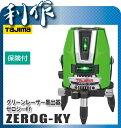 タジマ グリーンレーザー墨出器 [ ZEROG-KY ] ゼロジ—KY / 照射ライン:縦ライン、水平ライン、大矩ライン、ポイント