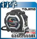 【タジマ】 コンベックス G3ステンロック25 《 G3SL2555BL 》5.0m (メートル目盛)