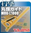 【タジマ】丸鋸ガイド L1000《MRG-L1000(ゴールド)》丸ノコ・丸のこ