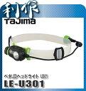タジマ ペタLEDヘッドライトU301 [ LE-U301 ] 黒