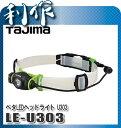 タジマ ペタLEDヘッドライトU303 [ LE-U303 ] 黒