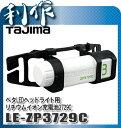タジマ リチウムイオン充電池3729C [ LE-ZP3729C ] 白