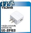 タジマ ACアダプターPU2 [ LE-ZPU2 ] 白
