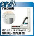【タジマ】丸鋸ガイドモバイル 90マグネシウム《MRG-M90M》丸のこ 定規tajima MRG-M90M