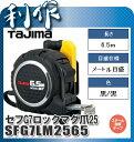 【タジマ】 コンベックス セフG7ロックマグ爪25 《 SFG7LM2565 》6.5m (メートル目盛) メジャー 巻尺 SFG7LM2565 Tajima
