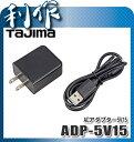 タジマ ACアダプター5V15 [ ADP-5V15 ] ペタLEDライト