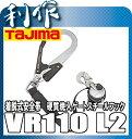 【タジマ】着脱式安全帯 《VR110L2》 硬質焼入ゲートスチールフック仕様