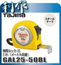 タジマ 剛厚ロック-25 [ GAL25-50BL ] メートル目盛(5.0m) / コンベックス 巻尺 メジャー