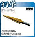 M&M ステップドリル [ 4907052077966 ] φ4〜20mm(9サイズ)2mm間隔 / 高儀