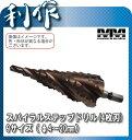 M&M スパイラルステップドリル (4枚刃) [ 4907052997356 ] φ4〜20mm(9サイズ) / 高儀