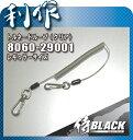 【侍ブラック】 落下防止ロープ トルネードループ《 8060-29001 (クリア) 》レギュラーサイズ