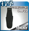 【侍ブラック】 腰袋 ペン型充電ドライバー差し 《 SRB-23 》カラビナ付き H約270×W約80×D約50mm