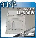 【侍ブラック】釘袋 エバー仮枠釘袋 覇-HA- 白 《 ZE-600W 》W約375mm×H約285mm×D約40mm