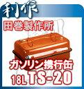 【田巻製作所】日本製・ガソリン携行缶20l(18リットル)《TS-20》「携行缶 ガソリン」
