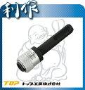 【トップ工業】ハンマードリル用SDSプラスシャンクアダプター《SDS-635》