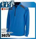 藤和(TS DESIGN) ロングスリーブハーフジップ [ 3025 ] 41ロイヤルブルー サイズ:4L 作業服 作業着