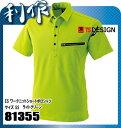藤和(TS DESIGN) ES ワークニットショートポロシャツ サイズ:SS  55ライトグリーン 作業服 作業着