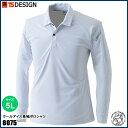 作业服 - 藤和(TS DESIGN) クールアイス長袖ポロシャツ サイズ:5L [ 8075 ] 5.ホワイト 作業服 作業着