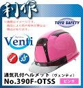 トーヨーセーフティー 通気孔付ヘルメット (ヴェンティ) No.390F-OTSS(ピンク) スチロールライナー入り