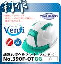 トーヨーセーフティー 通気孔付ヘルメット (ヴェンティ) [ No.390F-OTGG(白) ] スチロールライナー入り