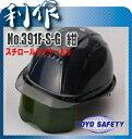 【トーヨーセーフティー】シールドレンズ付ヘルメット(ヴェンティープラス)《No.391F-S-G》スチロールライナー入り帽体色:紺 シールド色:グリーン