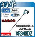 【マキタ】 コンクリート バイブレーター 充電式 14.4V...
