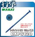 【ワカイ】X-ポイントビス・6.0×120mm《DXP612...
