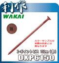 【ワカイ】X-ポイントビス・6.0×150mm《DXP615...